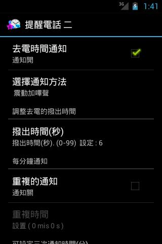 玩通訊App|通話時間的通知 -  二免費|APP試玩