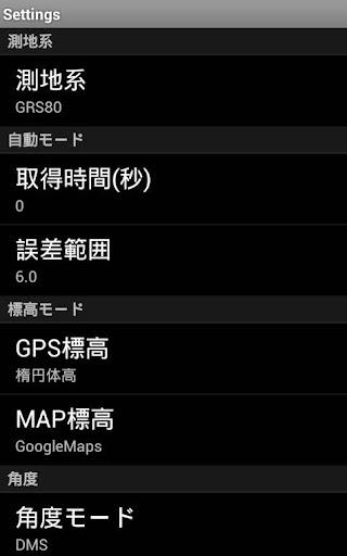 玩生產應用App|『GPS』面積(平面・斜面)&標高計測ツール免費|APP試玩