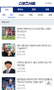 스포츠서울- screenshot thumbnail