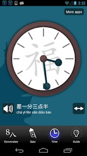 Chinese Number Trainer Free- screenshot thumbnail