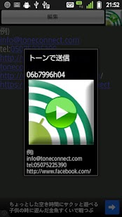 Toneconnect- screenshot thumbnail