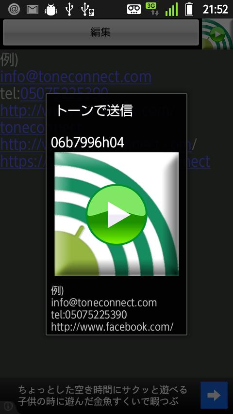 Toneconnect- screenshot