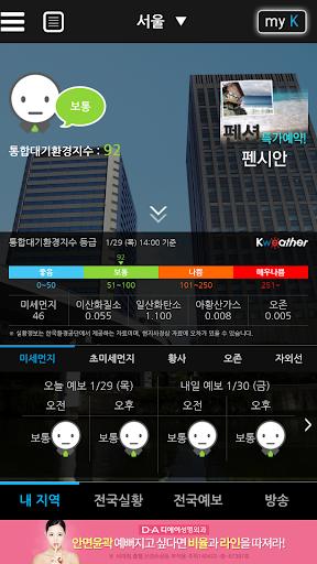 대기오염AirGuard K 미세먼지 황사 자외선 날씨