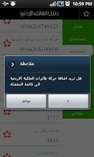 دليل الهاتف الاردني - screenshot thumbnail