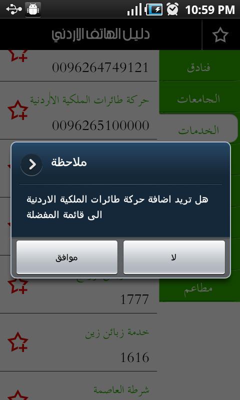 دليل الهاتف الاردني - screenshot