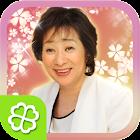 「西新宿の母」約束された運命の人~特徴や結末をお伝えします~ icon