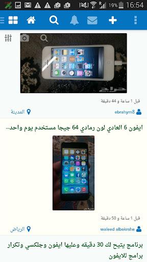 u062du0631u0627u062c  screenshots 4