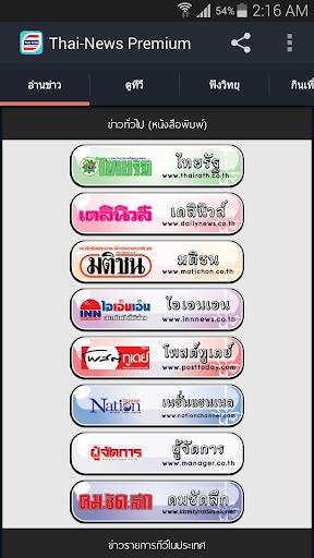 Thai-News Premium ไม่มีโฆษณา