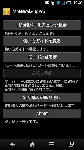 IMoNiWakeUpPro(IMoNiのPush受信対応)
