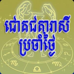 Khmer Horoscope Daily Free Android App Market