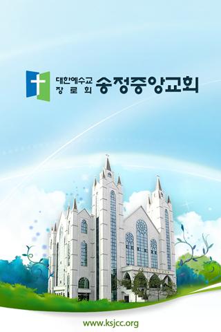 【免費生活App】광주송정중앙교회-APP點子