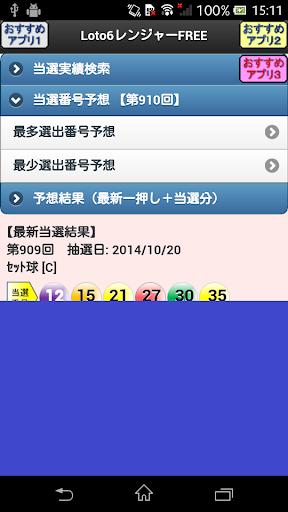 Loto6u30ecu30f3u30b8u30e3u30fcFREE 1.26 Windows u7528 2