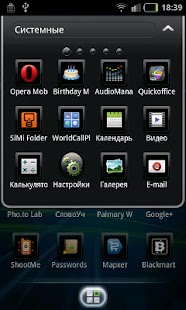 GO Launcher EX Theme Sense - screenshot thumbnail
