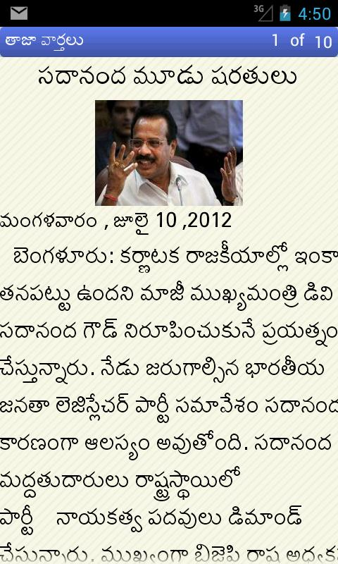 Vaartha Telugu Daily NewsPaper - screenshot