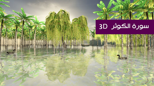 3D Surat Al-kawthar