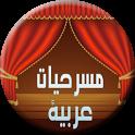 مسرحيات عربية icon