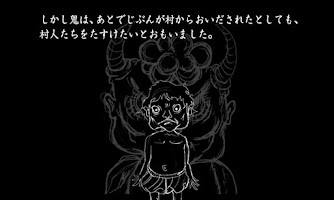 Screenshot of ひとになった鬼