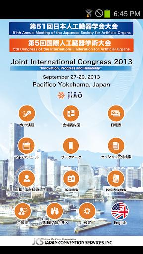 JSAO/IFAO 2013 Mobile Planner 1.0.0 Windows u7528 1