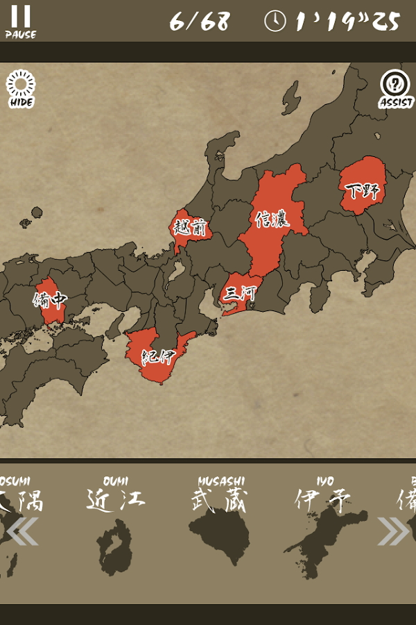 Enjoy L. Old Japan Map Puzzle- screenshot