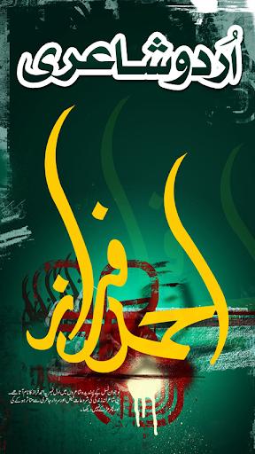 Urdu Shayari Ahmad Faraz