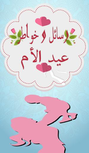 رسائل و خواطر عيد الأم