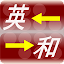 English-Japanese dictionary 2.0 APK for Android