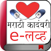 Novel eLove in Marathi