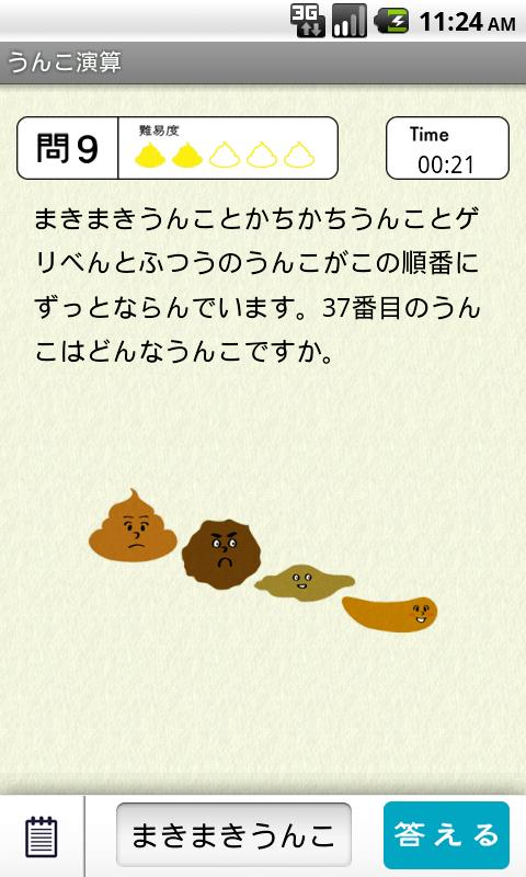 Poo Math- screenshot