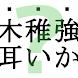 読めそうで読めないっ!2 -漢字クイズ-