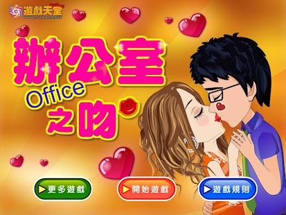 辦公室之吻