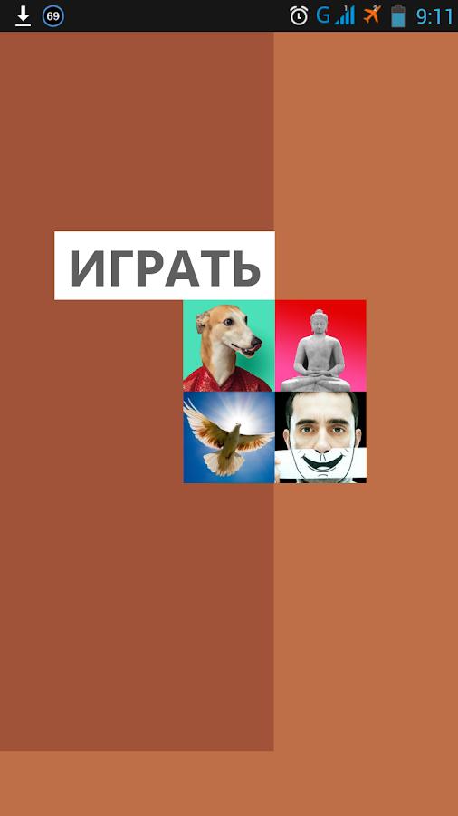 4 картинки одно слово все ответы на русском языке 10
