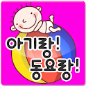 Baby & Kid Song logo