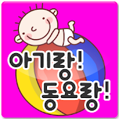 Baby & Kid Song