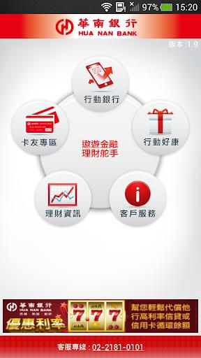 華銀行動網