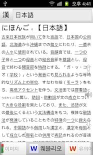 일본어 한방 검색 - screenshot thumbnail