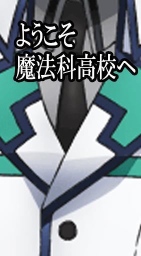 アニメ検定 魔法科高校の劣等生バージョン