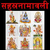 Sahasranamavali सहस्रनामावली