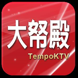大帑殿KTV 娛樂 App LOGO-硬是要APP