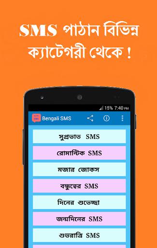Bengali SMS