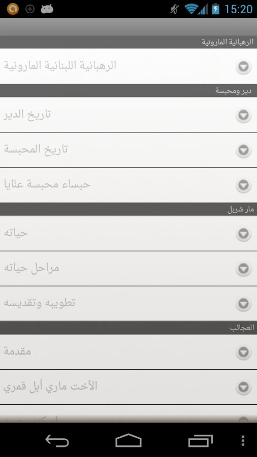 Saint Charbel Annaya - screenshot