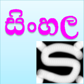 Dictionary Sinhala English