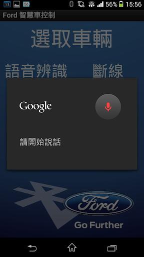 【免費通訊App】Ford 智慧車控制-APP點子