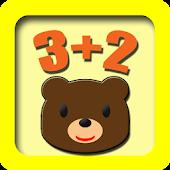 足し算 知育アプリ(赤ちゃん、幼児、子供向け)