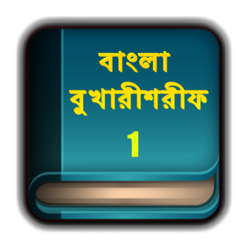 Bangla Bukari Sharif part 1
