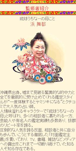 琉球うちなーの母