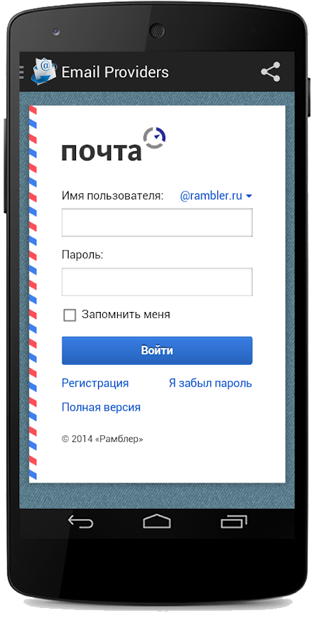 how to add rediffmail account to gmail app on android
