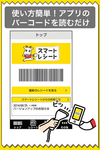 スマートレシート:お財布すっきり!エコで便利な電子レシート