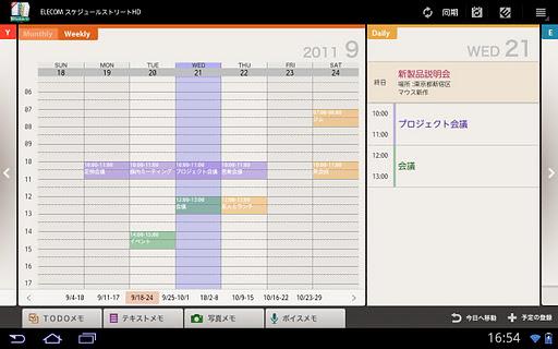 Schedule St. HD 1.4.4 Windows u7528 3