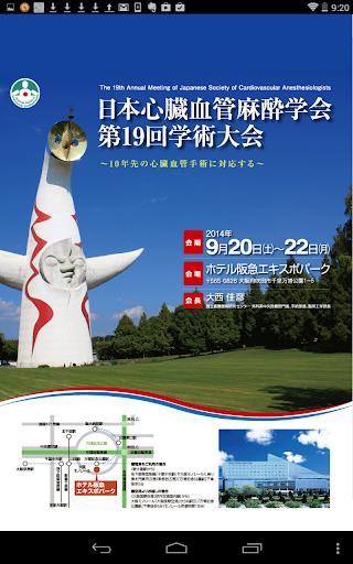 日本心臓血管麻酔学会第19回学術大会