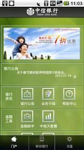免費下載財經APP|中信银行移动银行 app開箱文|APP開箱王